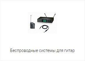 Радиосистемы для гитар