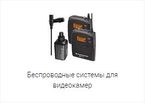 Радиосистемы для камер