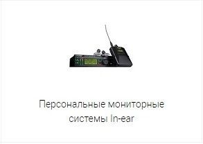 Мониторные системы In-ear