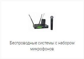 Радиосистемы с набором микрофонов