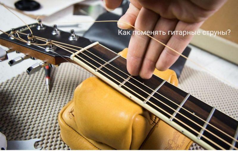 Как поменять гитарные струны?