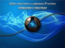 Программное обеспечение DV audio IP-NAS - JCS.UA